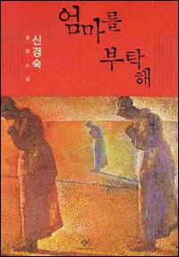 090501 p15 korean22 Cuốn sách về mẹ gây xúc động tại Hàn Quốc